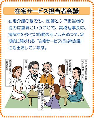 toku_101029_takahashi_03