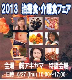 2013治療食・介護食フェア ポスター