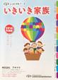 ■アキヤマでは治療用食品のカタログも用意