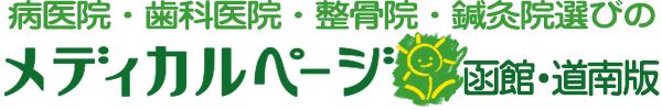 特集・コラム/メディカルページ函館