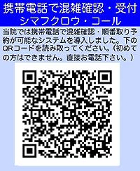 hokuto-jibi-qr