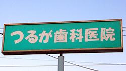 tsuruga_innai3