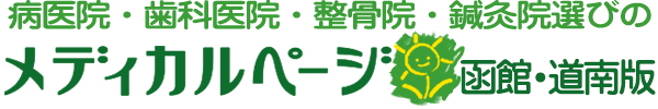 メディカルページ函館 | 函館市医療情報/病院・医院・治療院ガイド